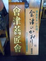 「会津のかおり」使用しています!