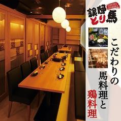 銀邸とり馬 赤坂見附店の写真