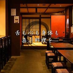 民芸日本料理まっさん新の写真
