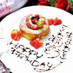 お誕生日ご希望の方には+2000円でホワイトガトーショコラのプレートプレゼント♪♪