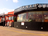 大阪王将 上堂店の写真