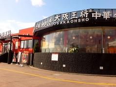 大阪王将 上堂店
