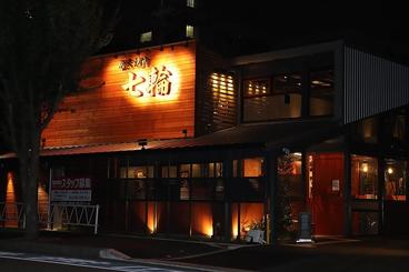 炭火焼肉 七輪 箕面店の雰囲気1