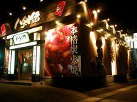 八山田店は、癒しの空間。