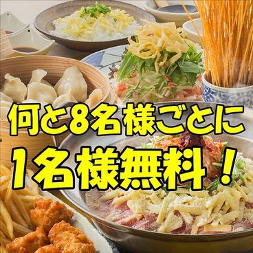 にじゅうまる 渋谷センター街店のおすすめ料理1