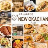 NEW OKACHANの詳細