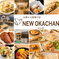 NEW OKACHANの写真