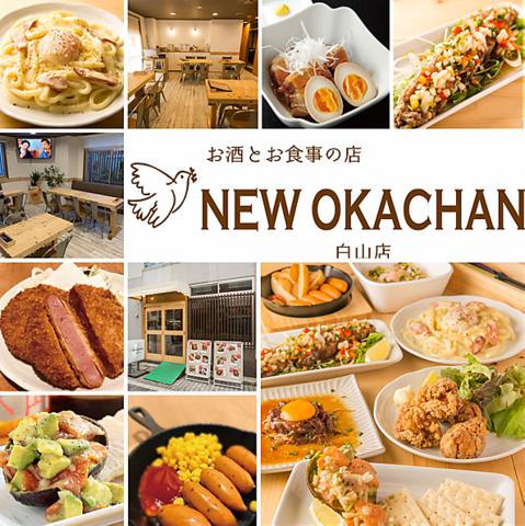 NEW OKACHAN