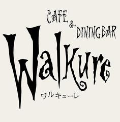 WalKure ワルキューレの写真