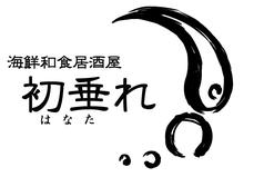 和食海鮮居酒屋 初垂...のサムネイル画像