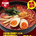料理メニュー写真旨辛麺(数量限定)
