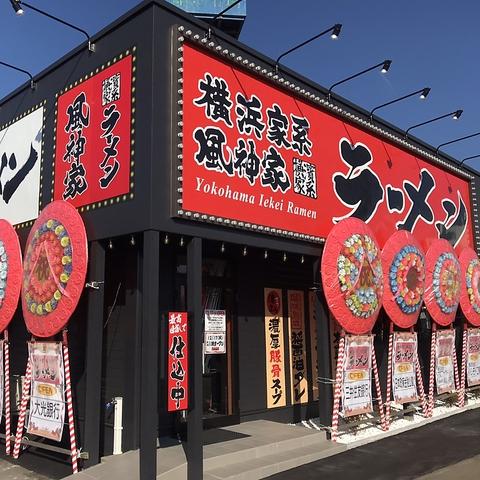 横浜家系ラーメン 風神家 新保店