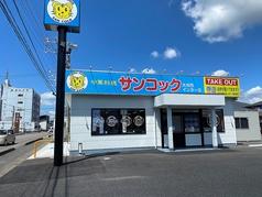 サンコック 大垣西インター店の写真