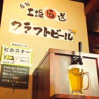 【こだわり】サボテン東田店オリジナルビール完成!!