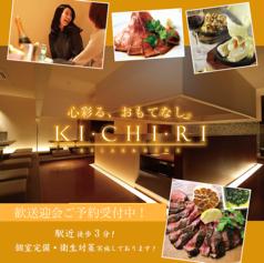 キチリ KICHIRI 梅田店の写真