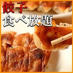 円頓寺 ぎょうざ 関山のおすすめ料理1