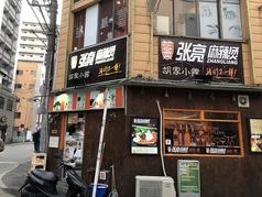 張亮麻辣湯 川崎店の写真