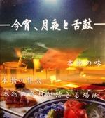 鶏番長 立川駅前店の写真
