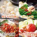 温野菜 池袋メトロポリタン口店のおすすめ料理1