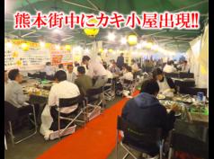 出張かき小屋 牡蠣奉行 IN熊本の写真