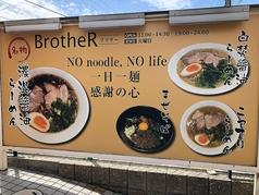 麺屋 BrotheR ブラザーの写真