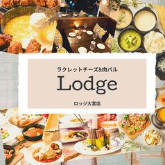 肉バル チーズ LODGE ロッジ 大宮店の写真