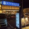 魚河岸酒場 FUKU浜金 藤が丘店の写真