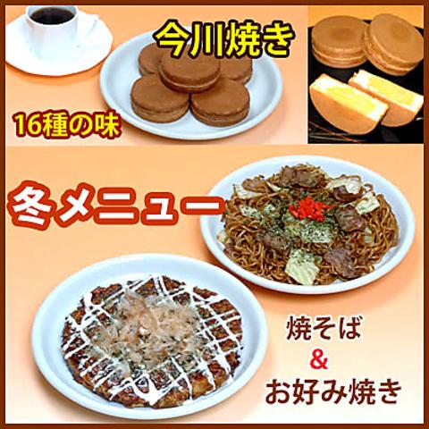 他では味わえない今川焼き(16種類)の限定販売&お好み焼きを特製ブレンドソースで!