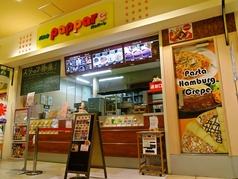 Pappare パッパーレ イオン小山SC店の写真
