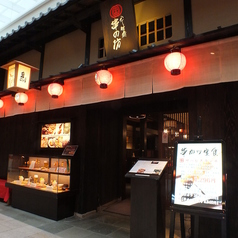 串の坊 羽田空港国際線ターミナル店の外観1
