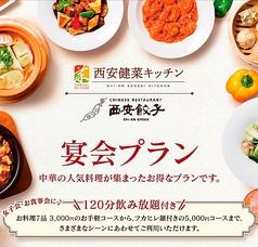 西安健菜キッチン MARK IS みなとみらい店のコース写真