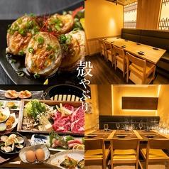 殻YABURI 新橋店の写真
