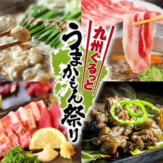 九州ひふみ 池袋店のおすすめ料理1