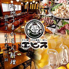 九州料理 居酒屋 エビス 北浦和総本店の写真
