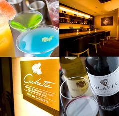 Dining Wine Bar Cachetteの写真