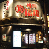 焼肉 福福 京橋店の雰囲気3