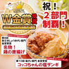 いただきコッコちゃん JR琴似駅前店のおすすめポイント3