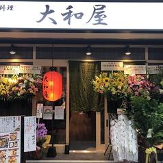 炭火串焼と旬鮮料理のお店 大和屋 葛西店の特集写真