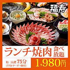 福寿 武蔵小杉店のコース写真
