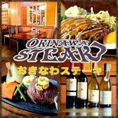 おきなわステーキ 沖縄のグルメ