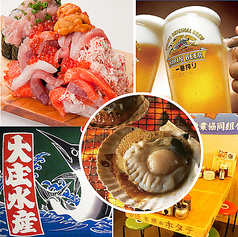 大庄水産 神戸店の写真