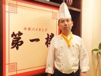 【中国の料理人が腕を振るう】