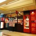 大崎駅中華★ランチも★本格的中国ラーメンのお店。 四川豆板醤を使った名物サンラータンメンのほか点心などの一品料理を中国酒と一緒にお楽しみ頂けます。