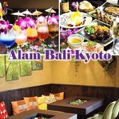 Alam Bali Kyoto 高尾山のグルメ