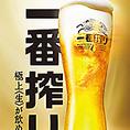 一番搾り極上〈生〉宣言店!!!美味しい生ビールは如何ですか!?