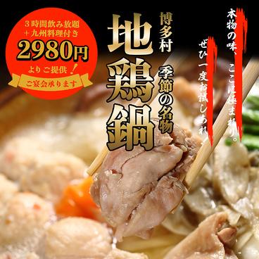九州料理専門店 博多村 渋谷店のおすすめ料理1