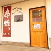 串揚げ 串焼き 串雄の雰囲気2