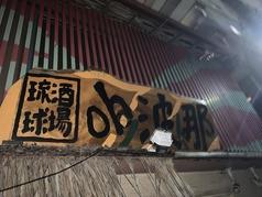 琉球酒場oh波那の写真