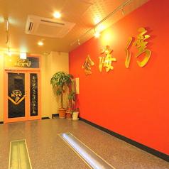 金海湾KTVの写真