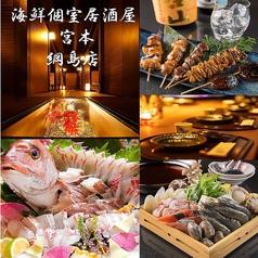 海鮮個室居酒屋 宮本 綱島店の写真